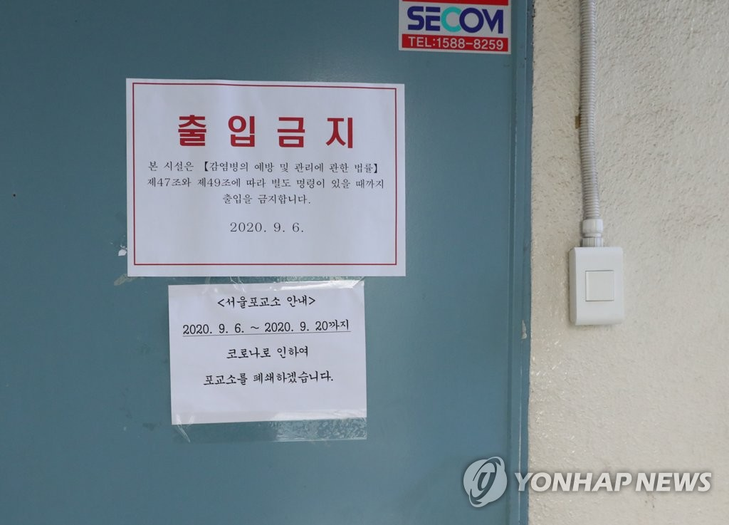 A no-entry sign is displayed in front of a door to a Buddhist facility in western Seoul on Sept. 8, 2020. (Yonhap)