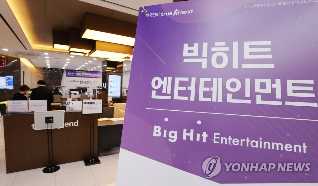 Retail investors wait at a brokerage house in the financial district of Yeouido, western Seoul, on Oct. 5, 2020, to subscribe to shares of Big Hit Entertainment, the management agency of K-pop superstar BTS, prior to its initial public offering (IPO) set for next week. (Yonhap)