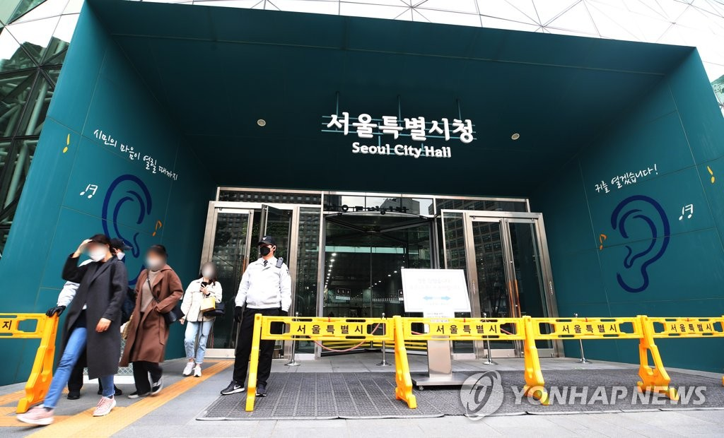 Seoul City Hall is closed on Nov. 20, 2020, after a COVID-19 case was reported. (Yonhap)