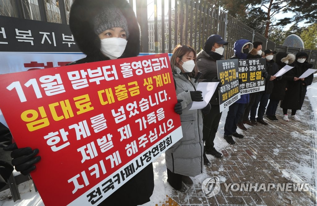 Members of a national cafe owners association stage a demonstration against COVID-19 business restrictions, outside the government complex in the central city of Sejong on Jan. 7, 2021. (Yonhap)