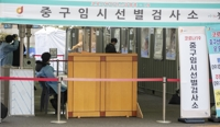 (2nd LD) S. Korea reports 431 more cases of new coronavirus