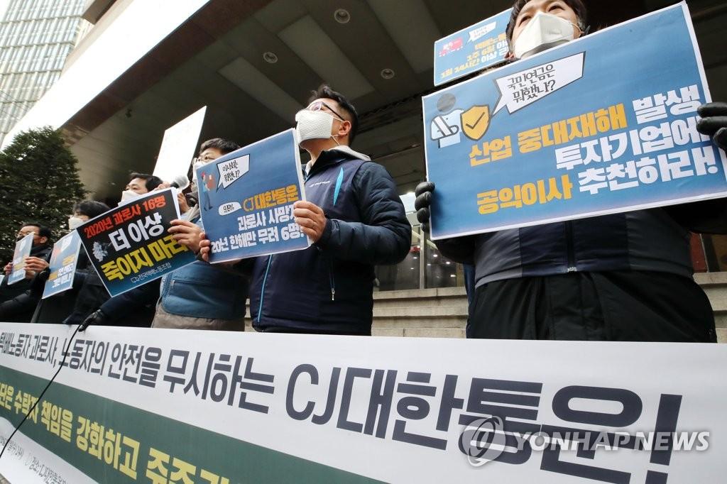 '국민연금은 CJ대한통운에 공익이사 선임 요구하라'