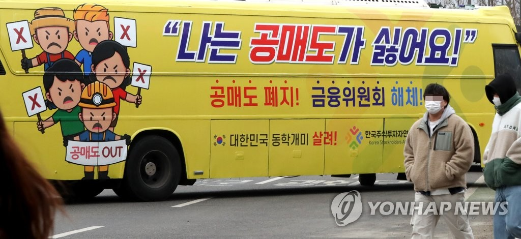 "This photo, taken on Feb. 1, 2021, shows a bus run by an advocate group of retail investors with a message that reads ""I hate short selling,"" as its members are demanding an outright ban on short selling. (Yonhap)"