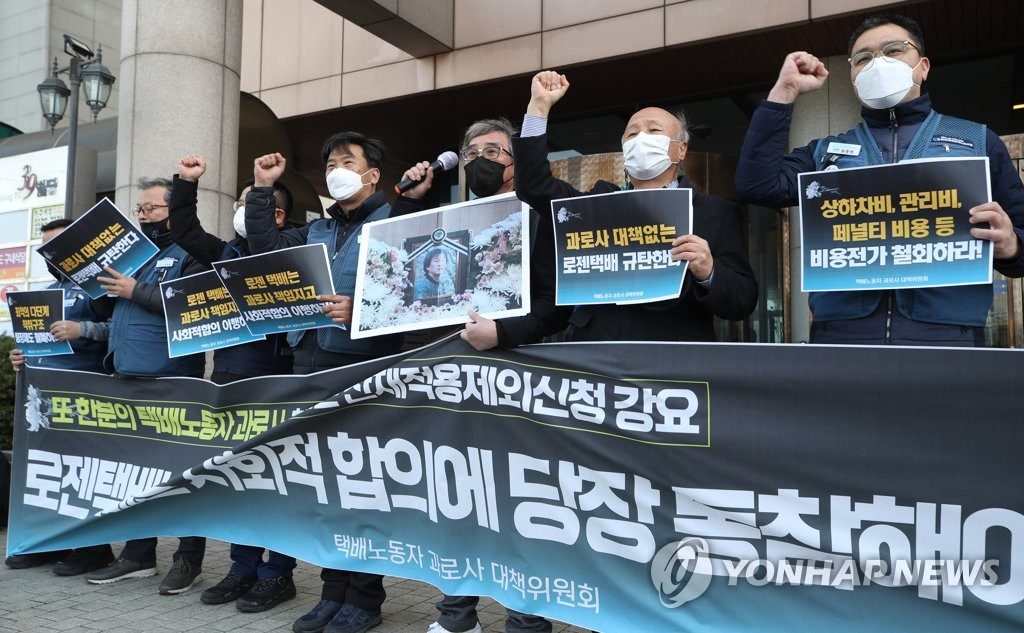 This March 16, 2021, photo shows an advocacy group representing parcel delivery workers calling for measures to prevent deaths of couriers from apparent overwork in front of a logistic firm headquarters in central Seoul. (Yonhap)