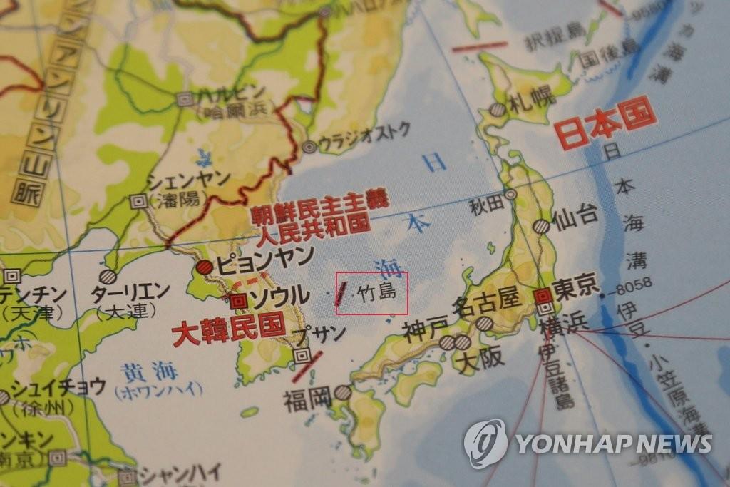 독도를 '다케시마'로 표기한 일본 고교 교과서