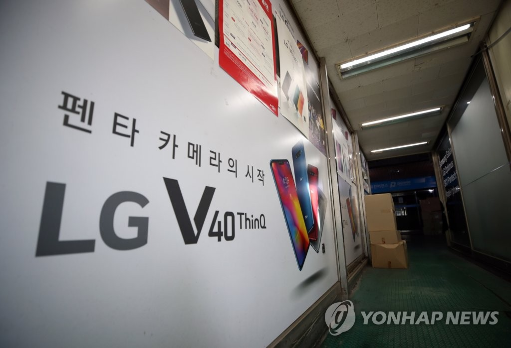 An advertisement for LG Electronics Inc.'s V40 ThinQ smartphone is displayed at a store in Seoul on April 5, 2021. (Yonhap)