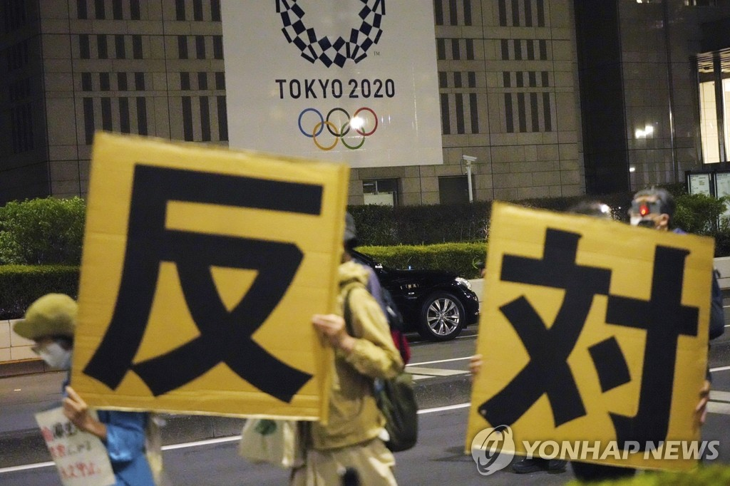 '도쿄올림픽 반대' 피켓 들고 행진하는 일본 시위대